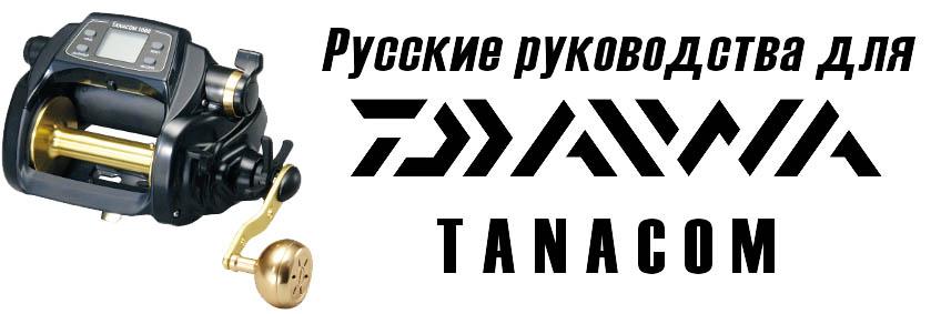 описание электрической катушки Daiwa перевод на русском языке