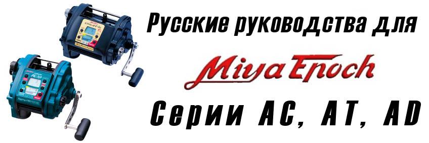инструкция и описание электрической катушки Miya на русском