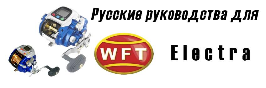 инструкция для электрической WTF на русском языке скачать