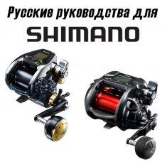 Инструкции Shimano