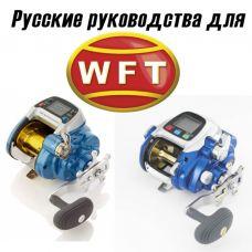 Инструкции WFT