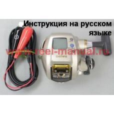 Перевод инструкции катушки Daiwa Hyper Tanacom 400BDe
