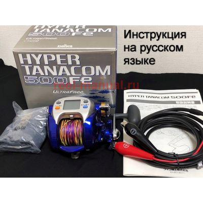 инструкция электрической катушки daiwa hyper tanacom 500fe на русском языке, описание и руководство пользователя купить и скачать