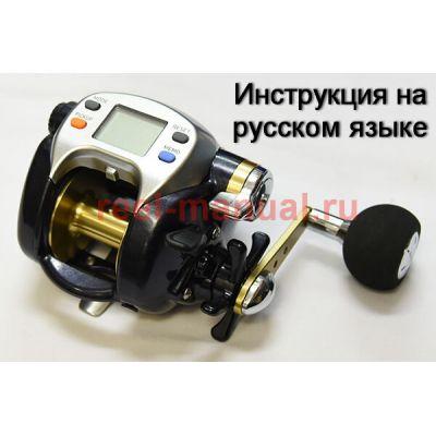 инструкция электрической катушки daiwa leobritz s500 на русском языке, описание и руководство пользователя купить и скачать