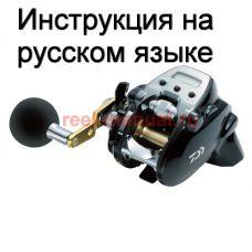 Перевод инструкции катушки Daiwa Leobritz 150J-L