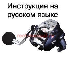 Перевод инструкции катушки Daiwa Leobritz 200J-L
