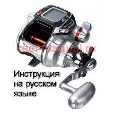 Перевод инструкции катушки Daiwa Leobritz 750MT