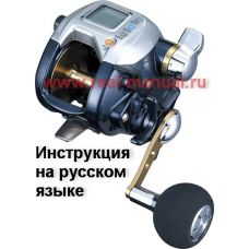 Перевод инструкции катушки Daiwa Leobritz S400