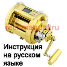 Перевод инструкции катушки Daiwa Marine Power 3000