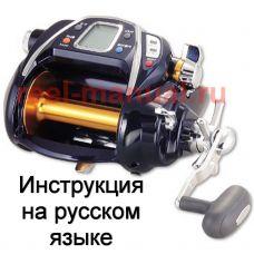 Перевод инструкции катушки Daiwa Seaborg 1000MT