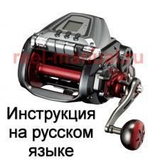 Перевод инструкции катушки Daiwa Seaborg 1200J