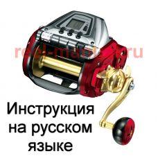 Перевод инструкции катушки Daiwa Seaborg 1200MJ