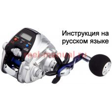 Перевод инструкции катушки Daiwa Seaborg 150J