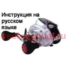 Перевод инструкции катушки Daiwa Seaborg 150J-DH-L