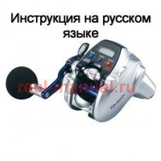 Перевод инструкции катушки Daiwa Seaborg 150J-L