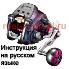 Перевод инструкции катушки Daiwa Seaborg LTD 200J
