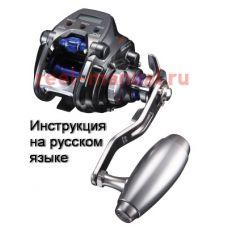 Перевод инструкции катушки Daiwa Seaborg 200J-SJ
