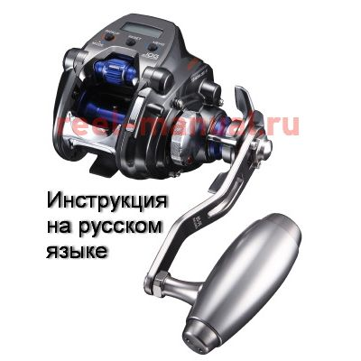 инструкция электрической катушки daiwa seaborg 200j-sj на русском языке, описание и руководство пользователя купить и скачать