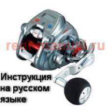Перевод инструкции катушки Daiwa Seaborg 200J