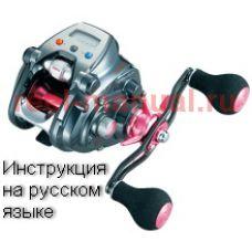 Перевод инструкции катушки Daiwa Seaborg 200J-DH