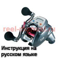 Перевод инструкции катушки Daiwa Seaborg 200J-DH-L