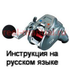 Перевод инструкции катушки Daiwa Seaborg 200J-L