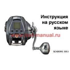 Перевод инструкции катушки Daiwa Seaborg 300J (2021 модельный год)