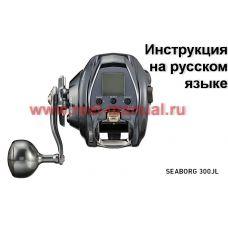 Перевод инструкции катушки Daiwa Seaborg 300J-L (2021 модельный год)
