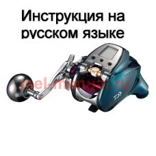 Перевод инструкции катушки Daiwa Seaborg 300J-L LTD