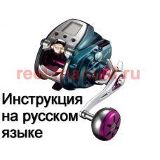 Перевод инструкции катушки Daiwa Seaborg 300J LTD