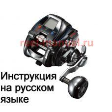 Перевод инструкции катушки Daiwa Seaborg 300J