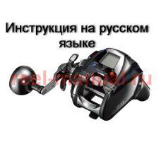 Перевод инструкции катушки Daiwa Seaborg 300J-L