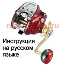 Перевод инструкции катушки Daiwa Seaborg 300MJ