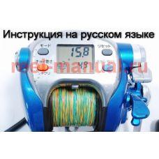 Перевод инструкции катушки Daiwa Seaborg 500FE