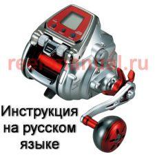 Перевод инструкции катушки Daiwa Seaborg 500J IKATUNE