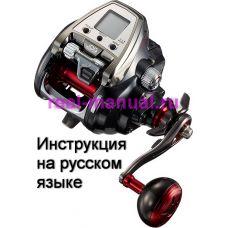 Перевод инструкции катушки Daiwa Seaborg 500JS