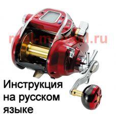 Перевод инструкции катушки Daiwa Seaborg 750MT
