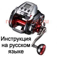 Перевод инструкции катушки Daiwa Seaborg 800J