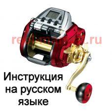 Перевод инструкции катушки Daiwa Seaborg 800MJ