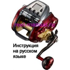 Перевод инструкции катушки Daiwa Seaborg 800MJS