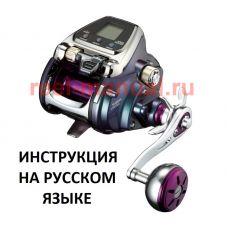 Перевод инструкции катушки Daiwa Seaborg LTD 500J