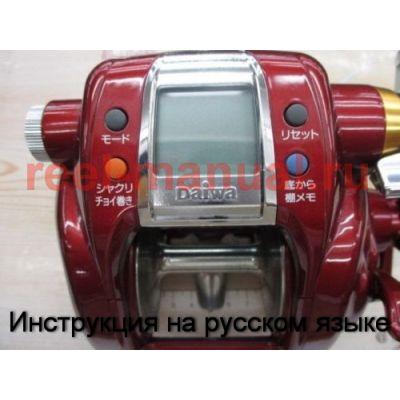 инструкция электрической катушки daiwa tanacom bull 750mt на русском языке, описание и руководство пользователя купить и скачать