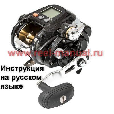 инструкция электрической катушки Fladen Maxximus e 2 на русском языке, описание и руководство пользователя купить и скачать