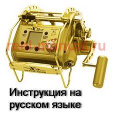 Перевод инструкции катушки Miya Command X-10SP