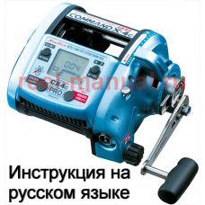 Перевод инструкции катушки Miya Command X-4c PRO