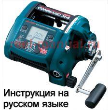 Перевод инструкции катушки Miya Command X-4 PRO