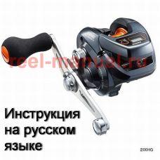 Перевод инструкции катушки Shimano 2014 Barchetta BB 200HG