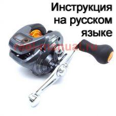 Перевод инструкции катушки Shimano 2014 Barchetta BB 201HG