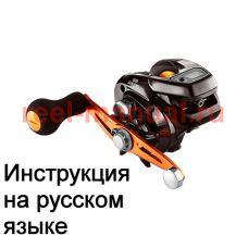Перевод инструкции катушки Shimano 2014 Barchetta BB 300HG