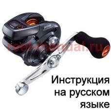 Перевод инструкции катушки Shimano 2014 Barchetta BB 301HG